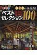 まっぷる おとなの温泉宿ベストセレクション100 東北・北海道