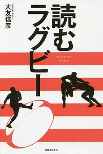 大友信彦『読むラグビー』