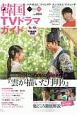韓国TVドラマガイド (84)