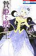贄姫と獣の王<特装版> まんが「ケモ姫と普通の王」小冊子付き (12)
