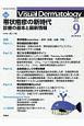 Visual Dermatology 18-9 2019.9 目でみる皮膚科学