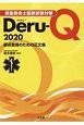救急救命士国家試験対策 要点整理のための正文集 Deru-Q 2020