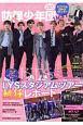 K-POP NEXT 防弾少年団 BEST