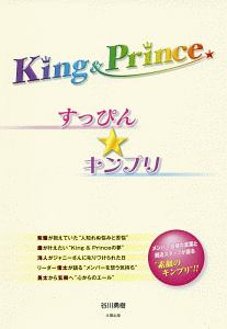 谷川勇樹『King&Prince すっぴん★キンプリ』