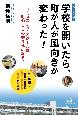 学校を開いたら、町が人が風向きが変わった! 日本初の官民一体学校「武雄花まる学園」の5年間の軌跡
