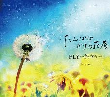 クミコ『たんぽぽだけの花屋/FLY~旅立ち~』