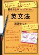 基礎からのジャンプアップノート 英文法演習ドリル