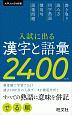 入試に出る漢字と語彙2400