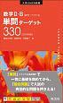 数学II・B単問ターゲット330<三訂新装版>