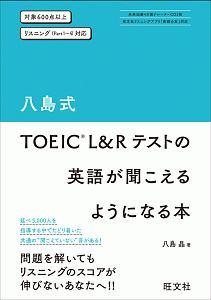 『八島式 TOEIC L&Rテストの英語が聞こえるようになる本』八島晶