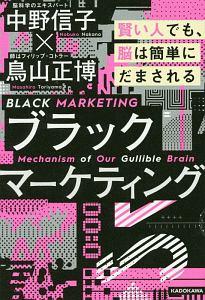 中野信子『ブラックマーケティング 賢い人でも、脳は簡単にだまされる』