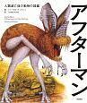 アフターマン 人類滅亡後の動物の図鑑<児童書版>