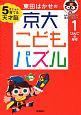東田はかせの京大こどもパズル りんごのなぞ 5さいから育てる天才脳(1)