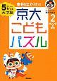 東田はかせの京大こどもパズル オレンジのなぞ 5さいから育てる天才脳(2)