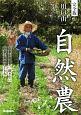 川口由一 自然農 農薬を使わず、耕さない 野菜と米のつくり方<完全版>