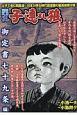 COMIC 魂-KON- 別冊 子連れ狼 御定書七十九条編
