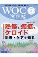 WOC Nursing 7-6 2019.6 特集:熱傷、瘢痕、ケロイド治療・ケアを知る WOC(創傷・オストミー・失禁)予防・治療・ケア