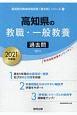 高知県の教職・一般教養 過去問 2021 高知県の教員採用試験「過去問」シリーズ1