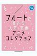 フルートで奏でる人気・定番アニメコレクション カラオケCD付
