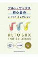 アルト・サックス初心者のJ-POPコレクション ガイドメロディー入りCD+カラオケCD付