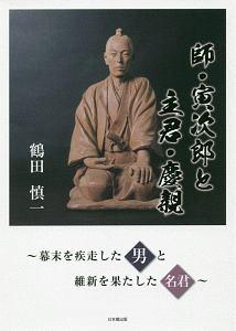 鶴田慎一『師・寅次郎と主君・慶親 幕末を疾走した男と維新を果たした名君』