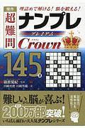 川崎光徳『傑作 超難問ナンプレプレミアム145選 Crown』