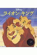 ライオン・キング ディズニー プレミアム・コレクション