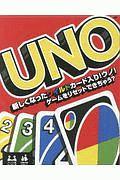 UNO-ウノ-