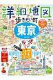 詳細地図で歩きたい町 東京 2020