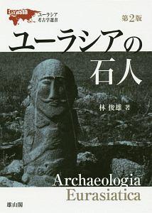 林俊雄『ユーラシアの石人』