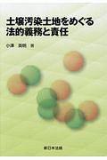 小澤英明『土壌汚染土地をめぐる法的義務と責任』