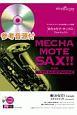 めちゃモテ・サックス/アルトサックス 奏-かなで-/スキマスイッチ ソロ楽譜 参考音源CD付