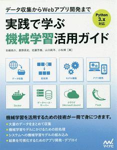 山口純平『データ収集からWebアプリ開発まで 実践で学ぶ機械学習活用ガイド』