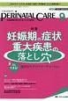 ペリネイタルケア 38-9 周産期医療の安全・安心をリードする専門誌
