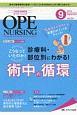 オペナーシング 34-9 2019.9 手術看護の総合専門誌