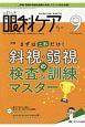眼科ケア 21-9 2019.9 眼科領域の医療・看護専門誌