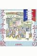おとなのスケッチ塗り絵 世界で一番美しい街・愛らしい村~フランス編~