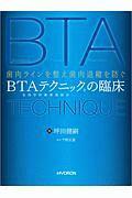 坪田健嗣『歯肉ラインを整え歯肉退縮を防ぐ 生物学的審美補綴法 BTAテクニックの臨床』