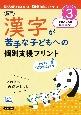 漢字が苦手な子どもへの個別支援プリント 2年のかん字前半(80字) STEP3<改訂版>