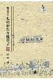 編み替え ものがたり枕草子(中) 大阪弁で七五調