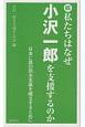 続・私たちはなぜ小沢一郎を支援するのか 日本に真の民主主義を確立するために