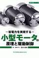小型モータの原理と駆動制御 設計技術シリーズ 省電力を実現する
