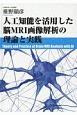 人工知能を活用した脳MRI画像解析の理論と実践