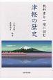 津軽の歴史 教科書と一緒に読む