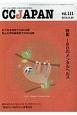 CC JAPAN クローン病と潰瘍性大腸炎の総合情報誌(111)