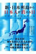 新・日本列島から日本人が消える日