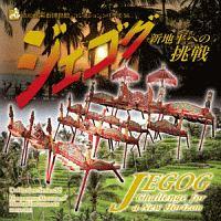 スカル・サクラ/イ・クトゥ・スウェントラ/タンブッコ『浜松市楽器博物館 コレクションシリーズ56 ジェゴグ~新地平への挑戦~』