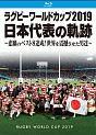 ラグビーワールドカップ2019 日本代表の軌跡 【Blu-ray BOX】