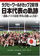 ラグビーワールドカップ2019 日本代表の軌跡 【DVD BOX】
