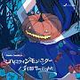 ハロウィンモンスター/刹那Twilight(通常盤)